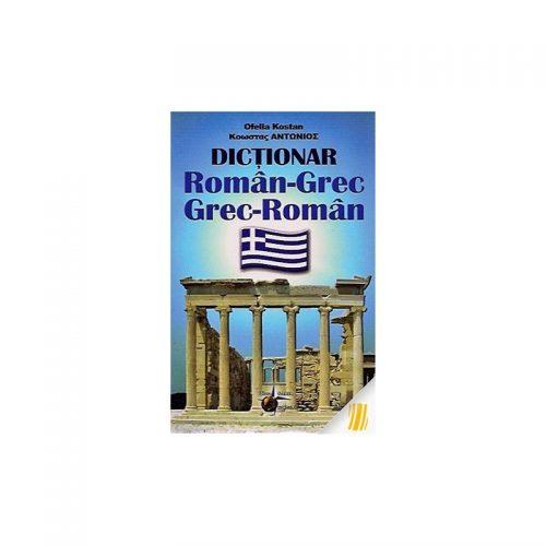 Dictionar Roman-Grec Grec-Roman (ed. tiparita) | Ofelia Kostan, Kostas Antonios